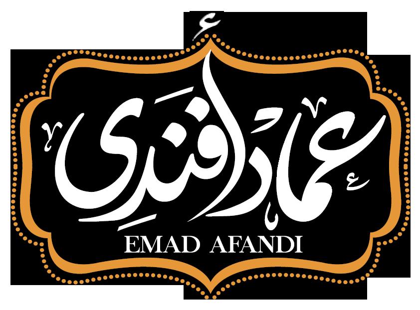 عماد افندي